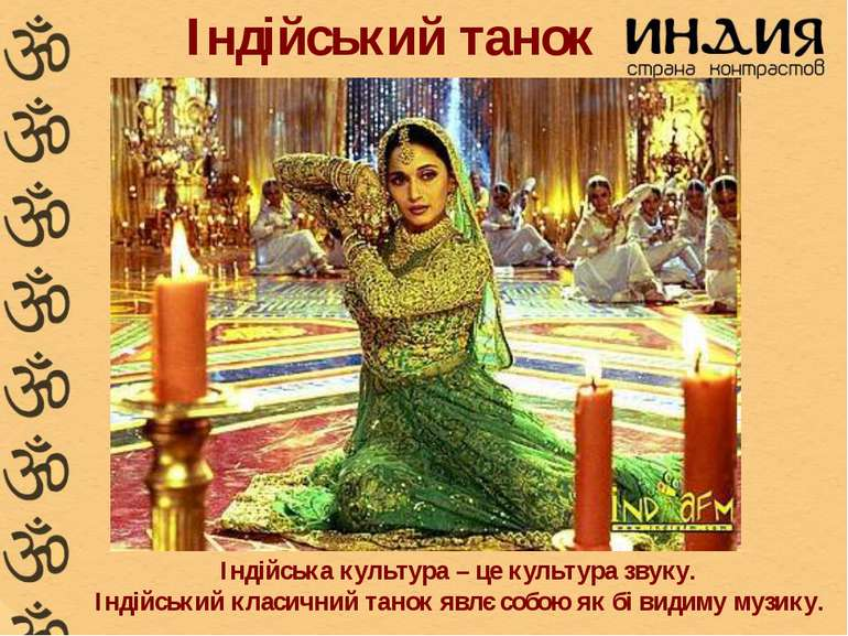 Індійський танок Індійська культура – це культура звуку. Індійський класичний...