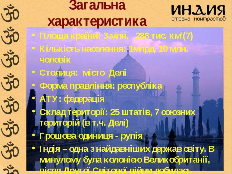 Загальна характеристика Площа країни: 3 млн. 288 тис. км2 (7) Кількість насел...