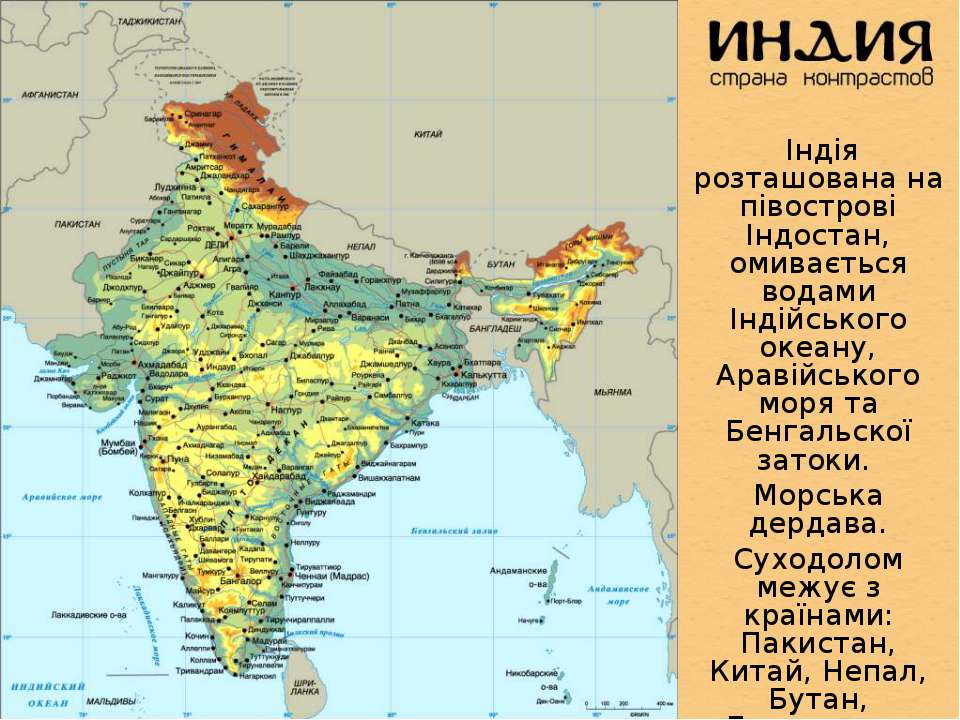 Індія розташована на півострові Індостан, омивається водами Індійського океан...