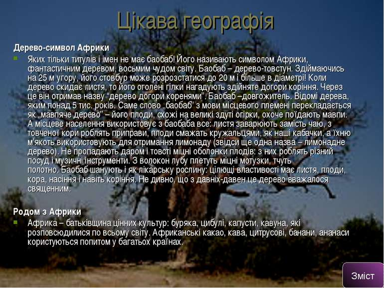 Цікава географія Дерево-символ Африки Яких тільки титулів і імен не має баоба...