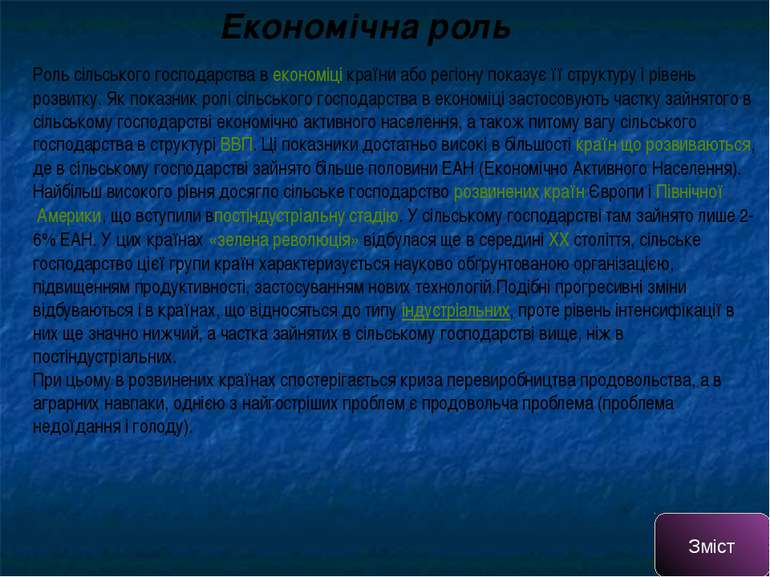 Економічна роль Роль сільського господарства векономіцікраїни або регіону п...