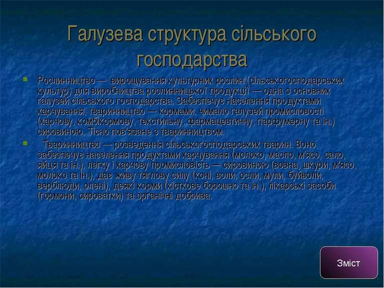 Галузева структура сільського господарства Рослинництво — вирощування культур...
