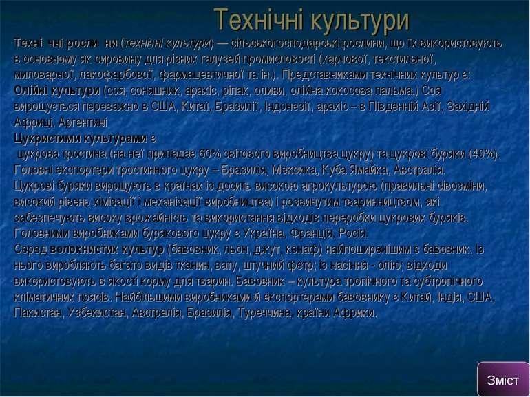 Технічні культури Зміст Техні чні росли ни(технічні культури)—сільськогосп...