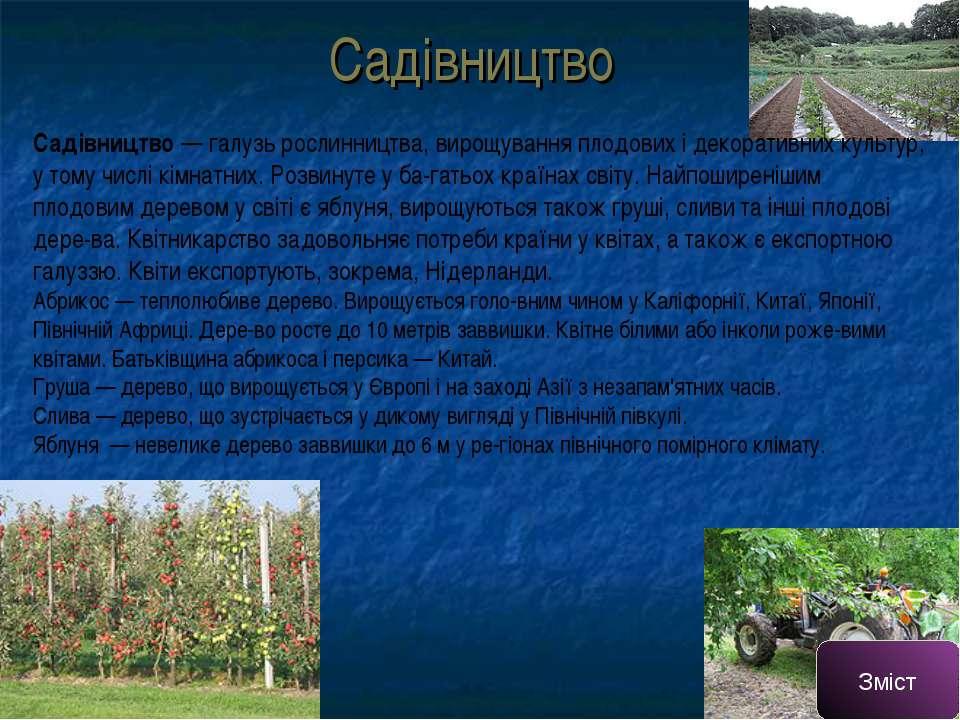 Садівництво Садівництво — галузь рослинництва, вирощування плодових і декорат...