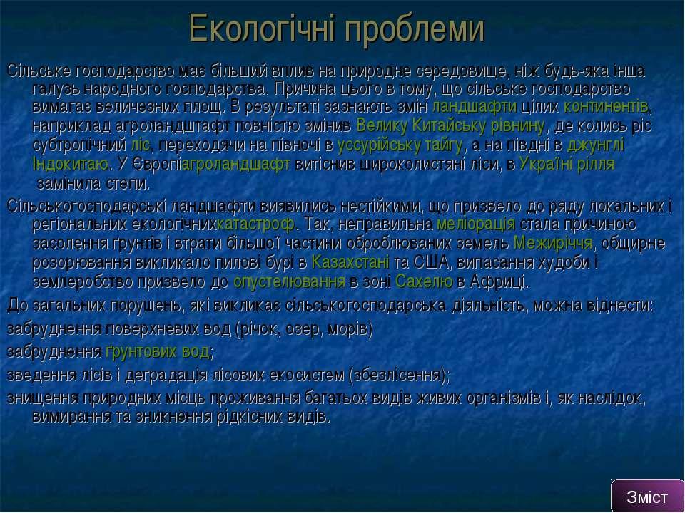 Екологічні проблеми Сільське господарство має більший вплив на природне серед...