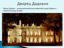 Дворец Дадиани — резиденция мегрельских правителей из рода Дадиани в грузинск...