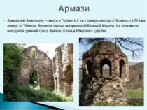 Армази или Армазцихе — место в Грузии, в 2 км к северо-западу от Мцхеты и в 2...