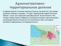 В административном отношении территория Грузии де-юре включает 2 автономные р...