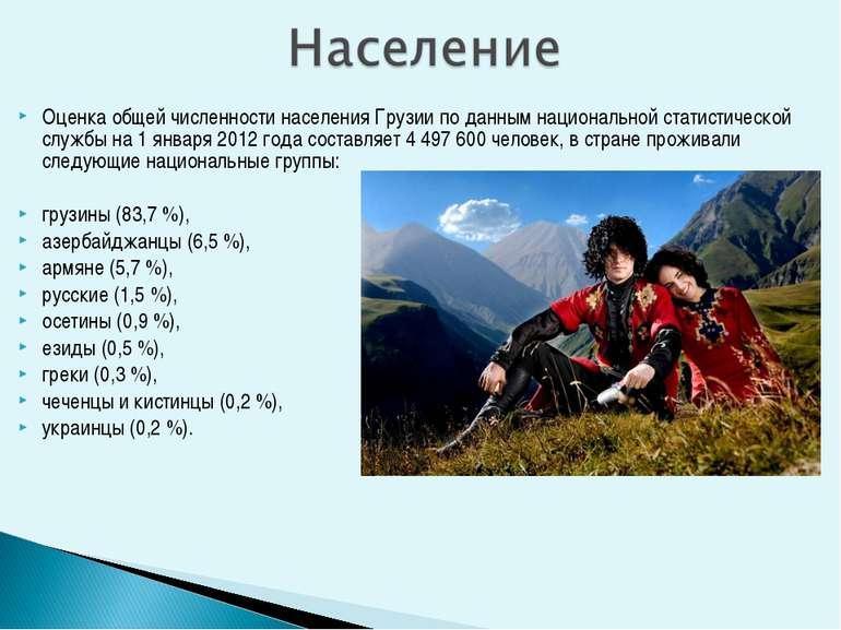 Оценка общей численности населения Грузии по данным национальной статистическ...