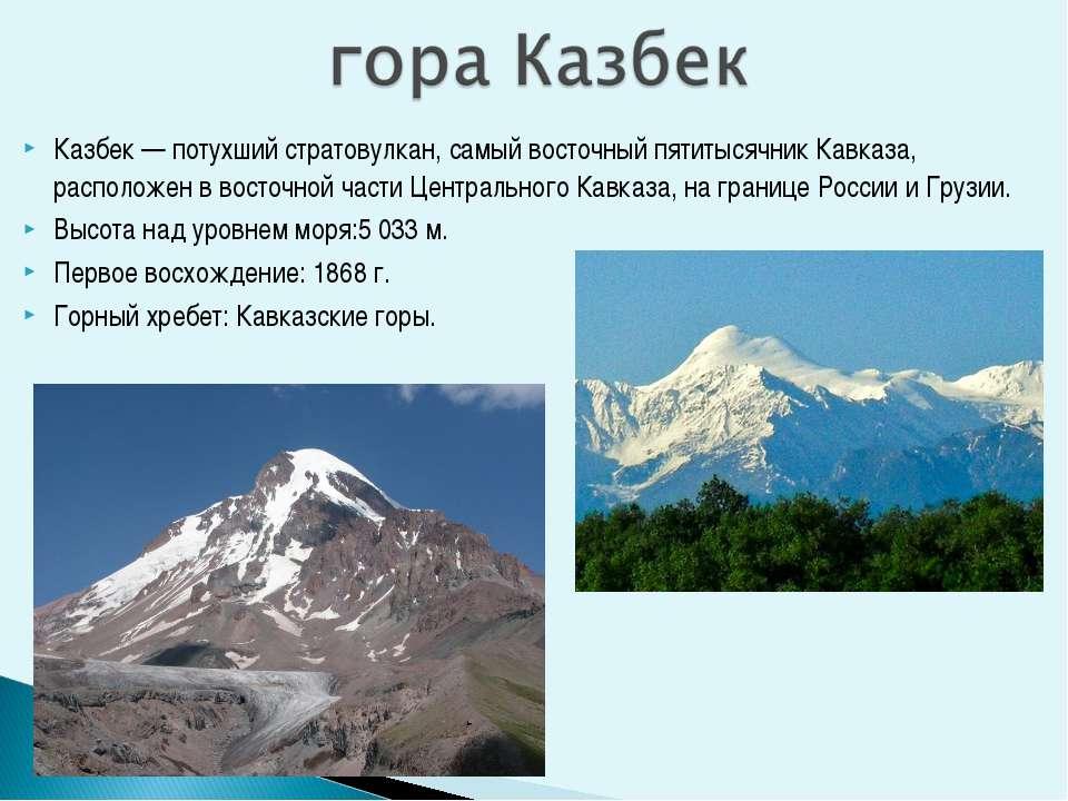Казбек — потухший стратовулкан, самый восточный пятитысячник Кавказа, располо...