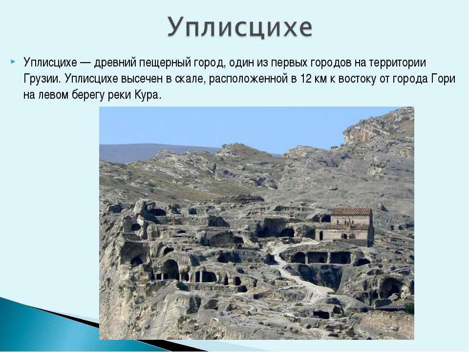 Уплисцихе — древний пещерный город, один из первых городов на территории Груз...