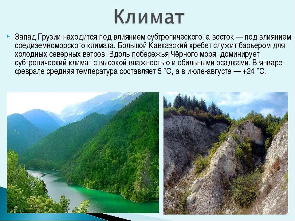 Запад Грузии находится под влиянием субтропического, а восток — под влиянием ...