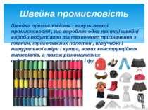 Швейна промисловість - галузь легкої промисловості , що виробляє одяг та інші...