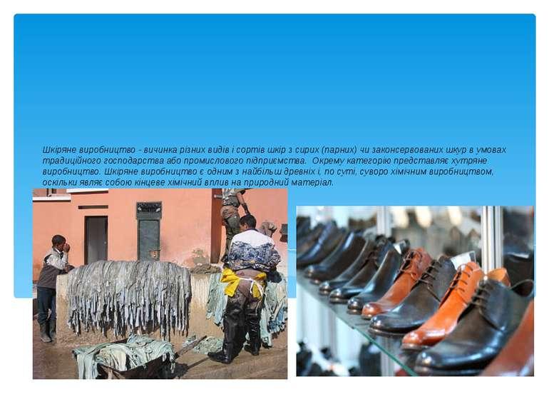 Шкіряне виробництво - вичинка різних видів і сортів шкір з сирих (парних) чи ...