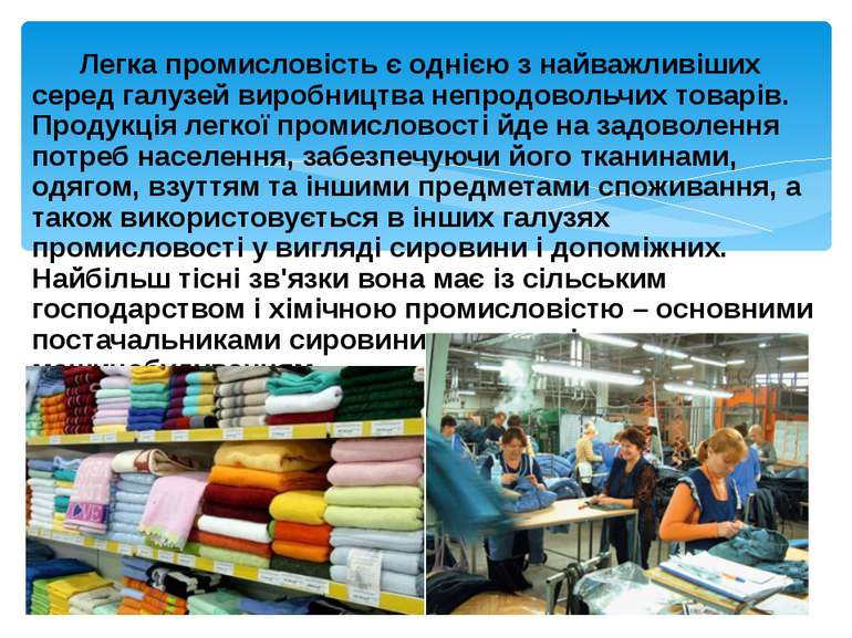 Легка промисловість є однією з найважливіших серед галузей виробництва непрод...