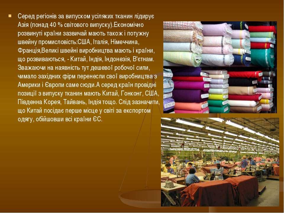 Серед регіонів за випуском усіляких тканин лідирує Азія (понад 40 % світового...