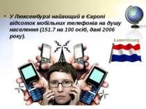 У Люксембурзі найвищий в Європі відсоток мобільних телефонів на душу населенн...