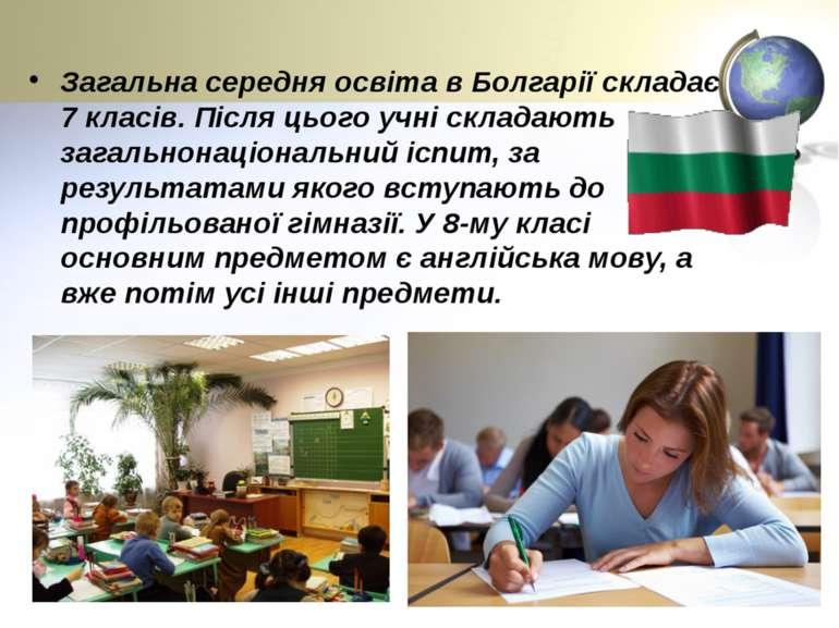 Загальна середня освіта в Болгарії складає 7 класів. Після цього учні складаю...