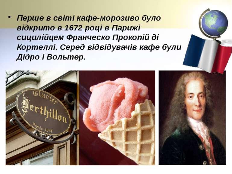 Перше в світі кафе-морозиво було відкрито в 1672 році в Парижі сицилійцем Фра...
