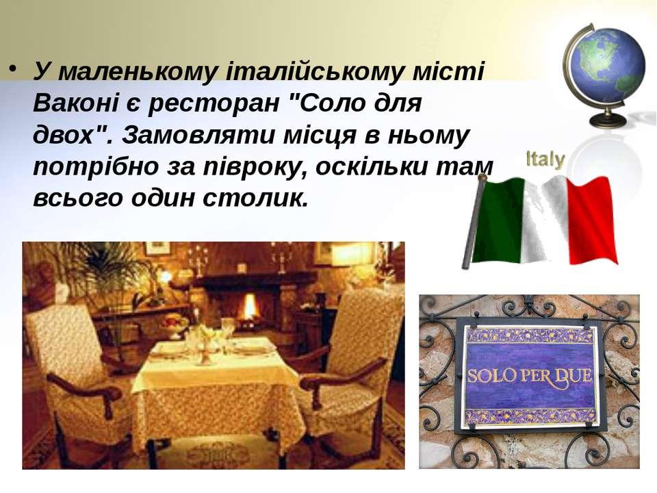 """У маленькому італійському місті Ваконі є ресторан """"Соло для двох"""". Замовляти ..."""