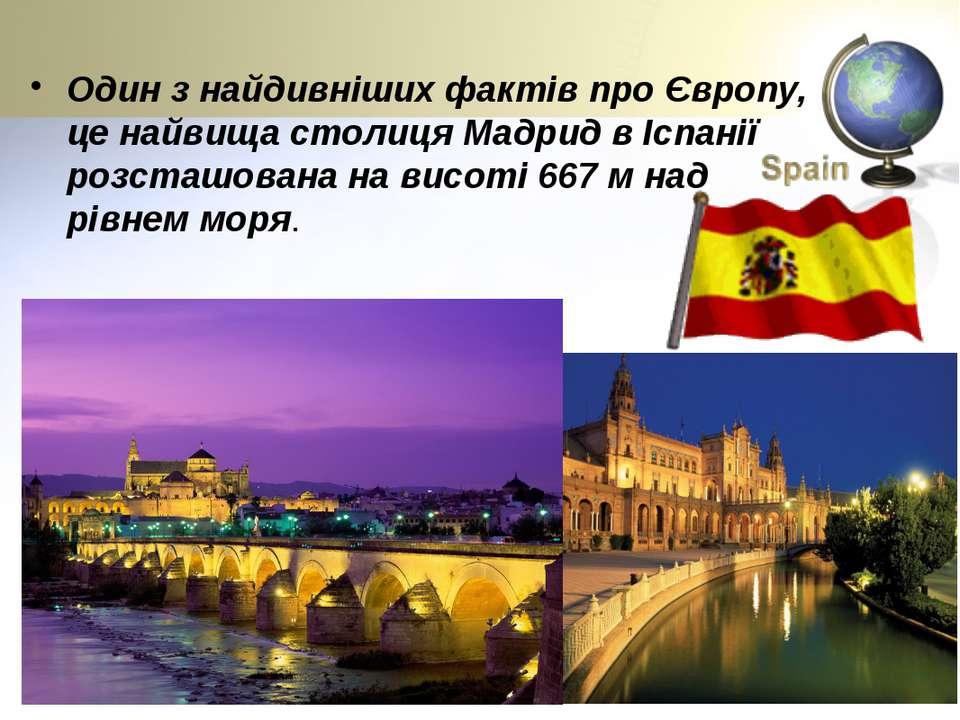Один з найдивніших фактів про Європу, це найвища столиця Мадрид в Іспанії роз...