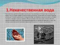 1.Некачественная вода Как известно, организм человека на семьдесят процентов ...