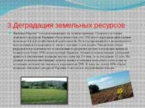 """3.Деградация земельных ресурсов Житница Европы"""" сегодня переживает не лучшие ..."""