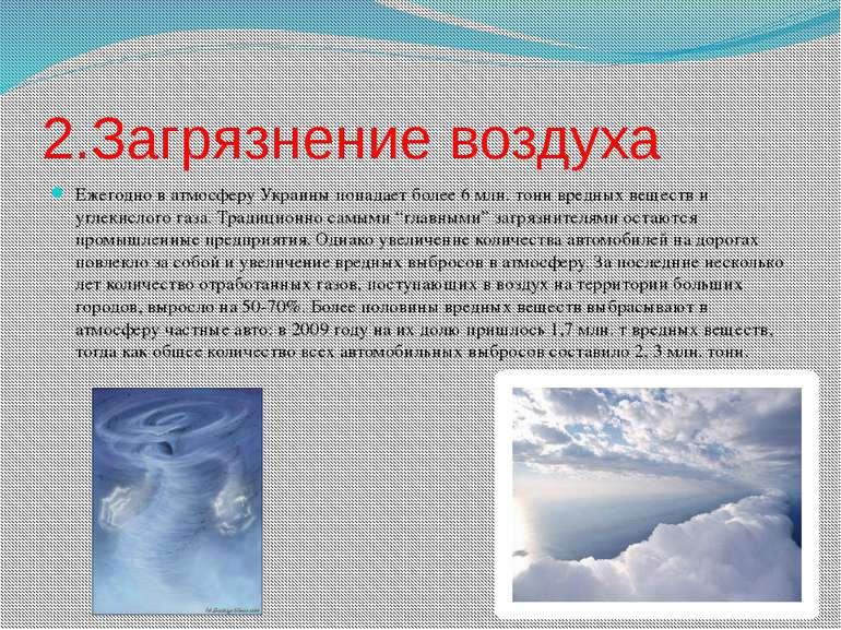 2.Загрязнение воздуха Ежегодно в атмосферу Украины попадает более 6 млн. тонн...