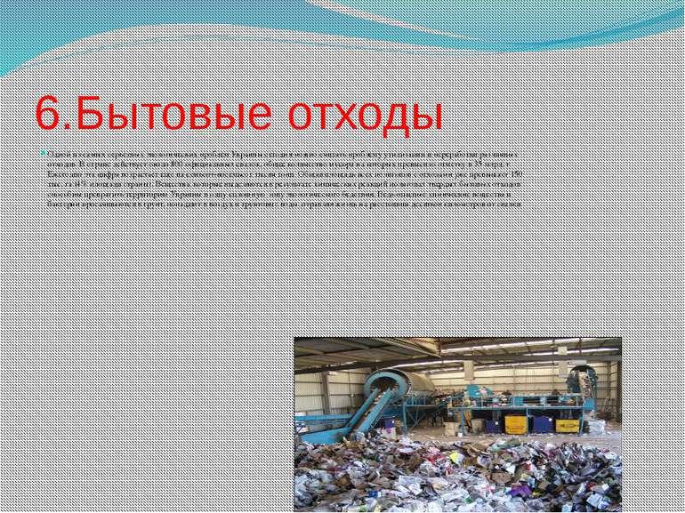 6.Бытовые отходы Одной из самых серьезных экологических проблем Украины сегод...