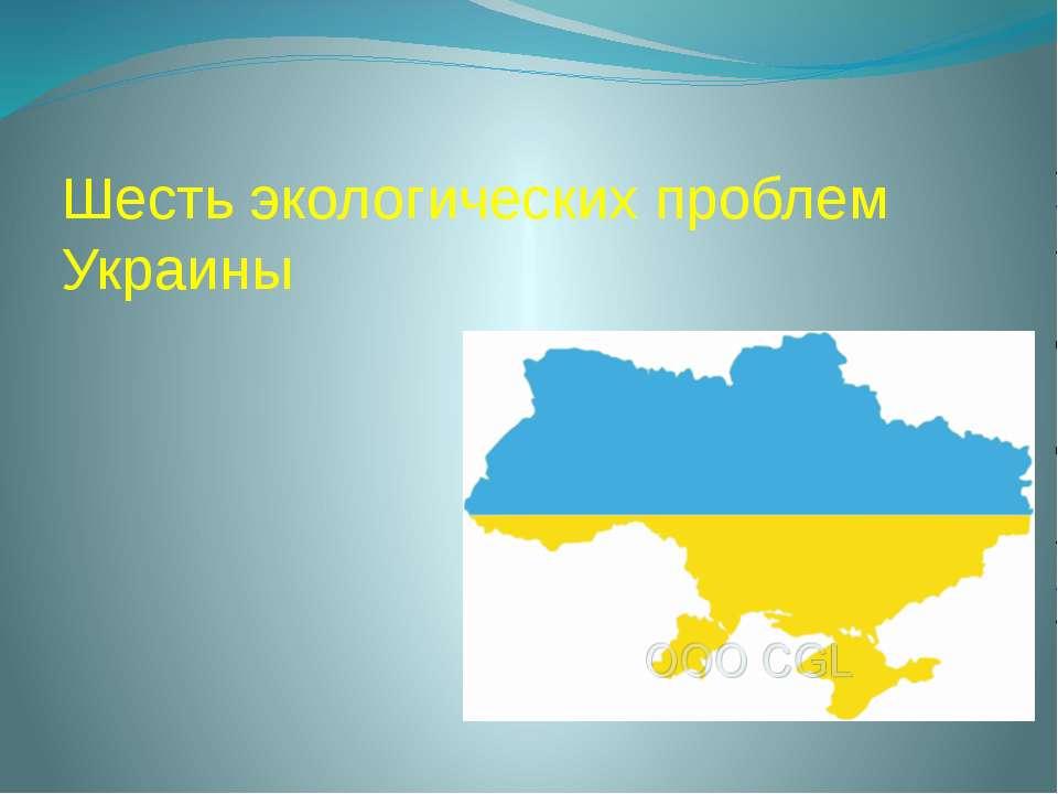Шесть экологических проблем Украины