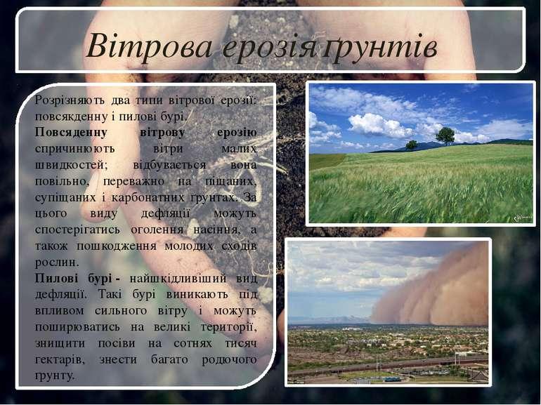 Розрізняють два типи вітрової ерозії: повсякденну і пилові бурі. Повсяденну в...