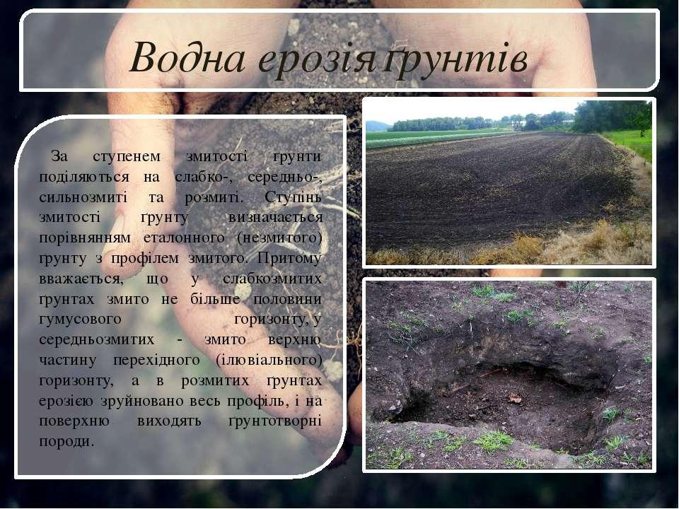 За ступенем змитості ґрунти поділяються на слабко-, середньо-, сильнозмиті та...