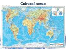 Світовий океан