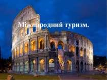 Міжнародний туризм.