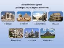 Пізнавальний туризм (до історико-культурних цінностей)