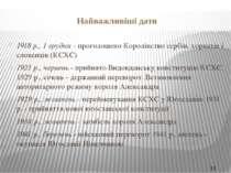 1918 p., 1 грудня - проголошено Королівство сербів, хорватів і словенців (КСХ...