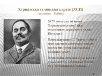 ХСП вимагала визнання Хорватської республіки незалежною державою у складі Юго...