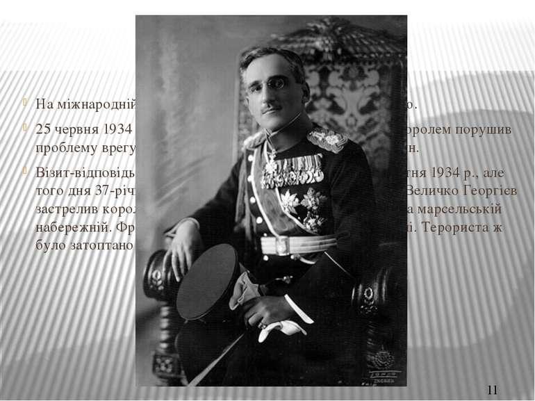 На міжнародній арені Александр орієнтувався на Францію. 25 червня 1934 р. у Б...