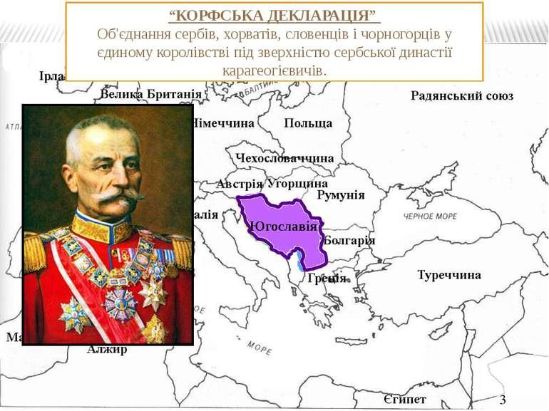 """Югославія """"КОРФСЬКА ДЕКЛАРАЦІЯ"""" Об'єднання сербів, хорватів, словенців і чорн..."""
