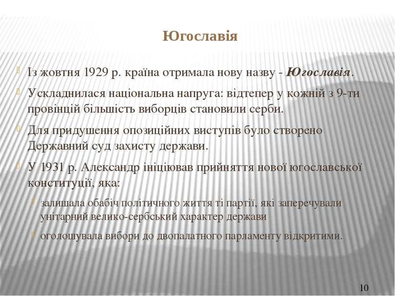Із жовтня 1929 р. країна отримала нову назву - Югославія. Ускладнилася націон...