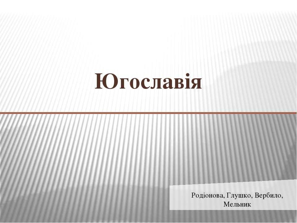 Югославія Родіонова, Глушко, Вербило, Мельник