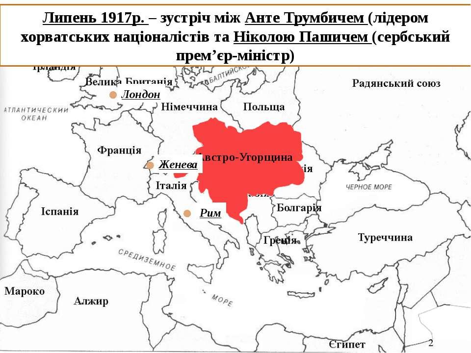 Австро-Угорщина Рим Женева Лондон Політичні центри південнослов'янських народ...