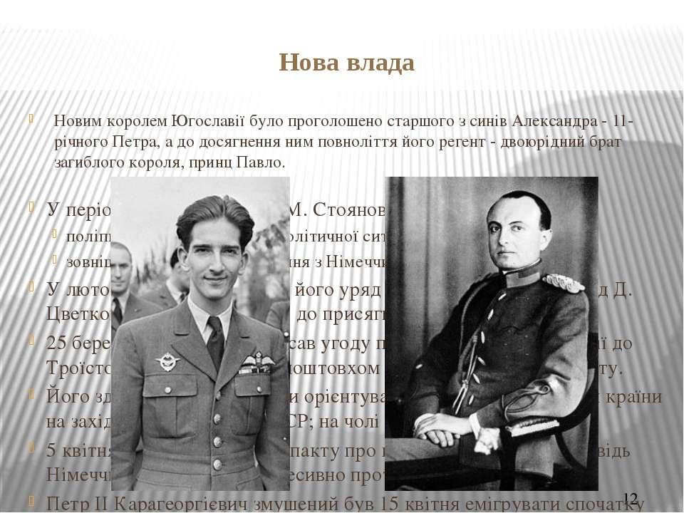 Новим королем Югославії було проголошено старшого з синів Александра - 11-річ...