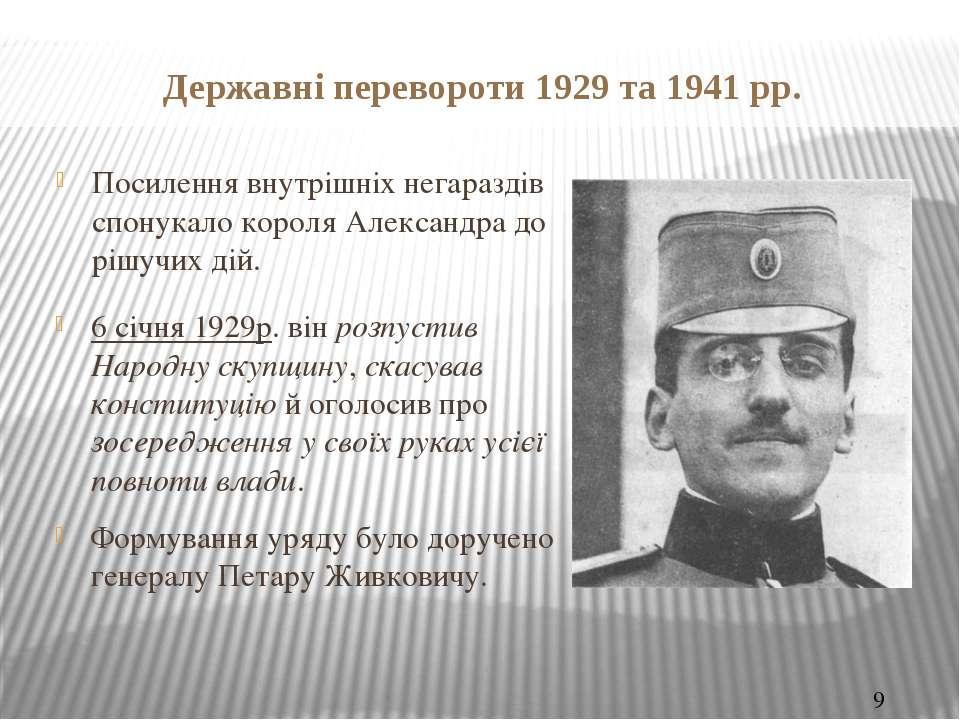Державні перевороти 1929 та 1941 pp. 6 січня 1929р. він розпустив Народну ск...