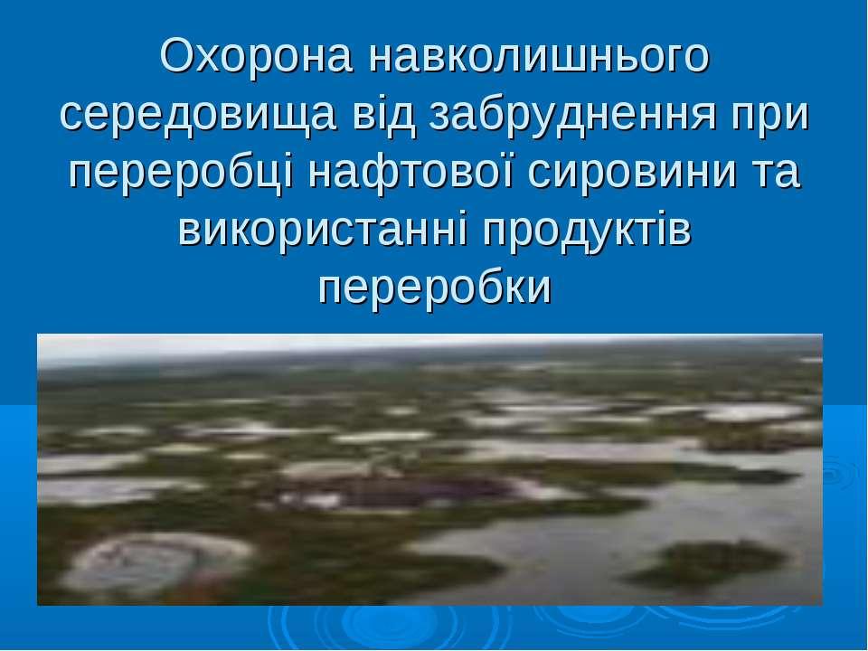 Охорона навколишнього середовища від забруднення при переробці нафтової сиров...