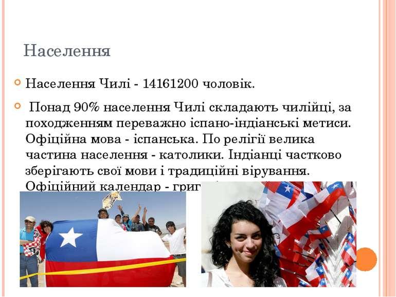 Населення Населення Чилі - 14161200 чоловік. Понад 90% населення Чилі складаю...