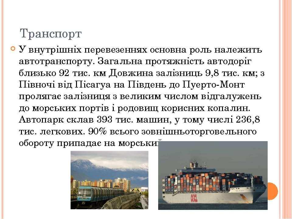 Транспорт У внутрішніх перевезеннях основна роль належить автотранспорту. Заг...