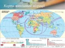 Карта зовнішньої міграції
