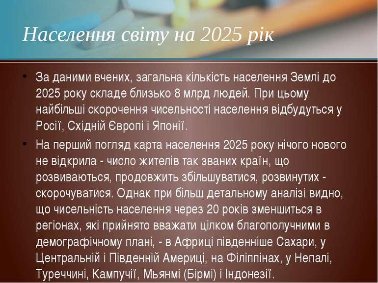 За даними вчених, загальна кількість населення Землі до 2025 року складе близ...