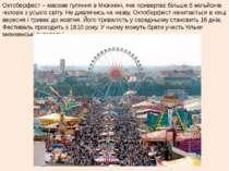 Октоберфест – масове гуляння в Мюнхені, яке привертає більше 6 мільйонів чоло...